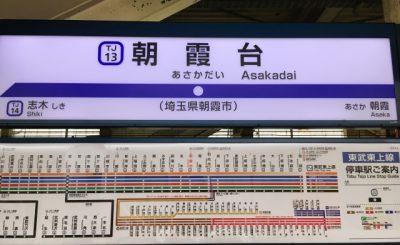 【24時間営業あり】朝霞台駅の深夜や早朝に利用できるファミレス4選