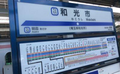 【喫煙情報あり】和光市駅で深夜や早朝に利用できるファミレス4選