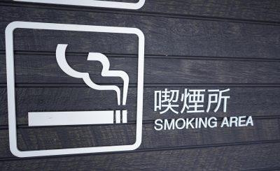 【MAP付き】さいたま新都心駅周辺にあるおすすめ喫煙所まとめ